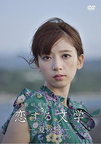 【Amazon.co.jp限定】乃木坂46 橋本奈々未の恋する文学 - 夏の旅 - [DVD]