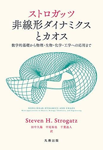 ストロガッツ 非線形ダイナミクスとカオス(9784621085806)