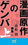 漫画原作のゲンバ (上)