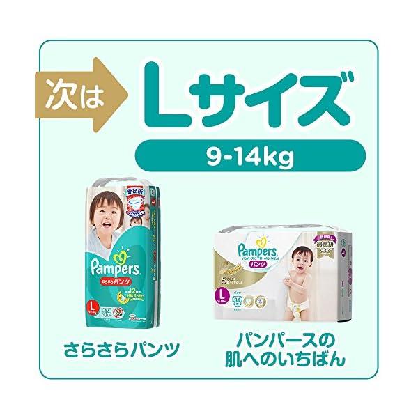 【パンツタイプ】パンパース Mサイズ (6~1...の紹介画像7
