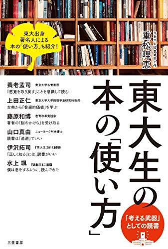 東大生の本の「使い方」: 「考える武器」としての読書