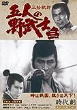 五人の野武士 3 [DVD]
