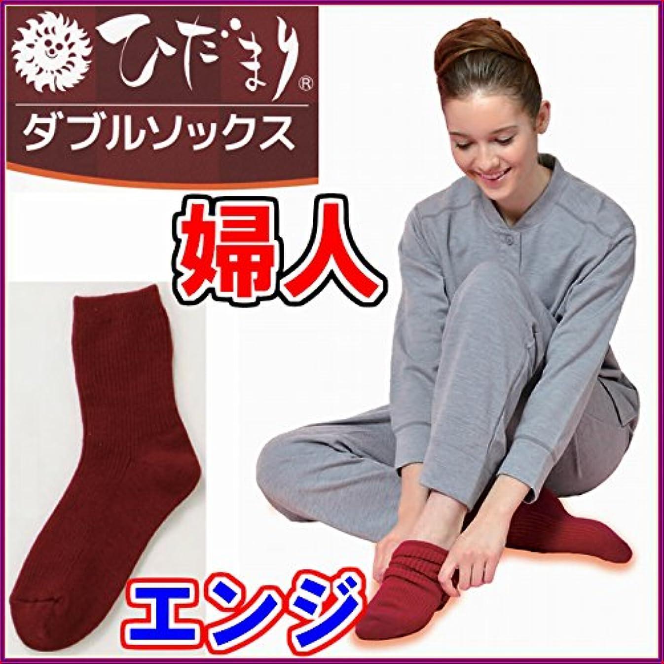 キャップ夢夢ひだまり ダブルソックス 婦人用 エンジ22~24cm