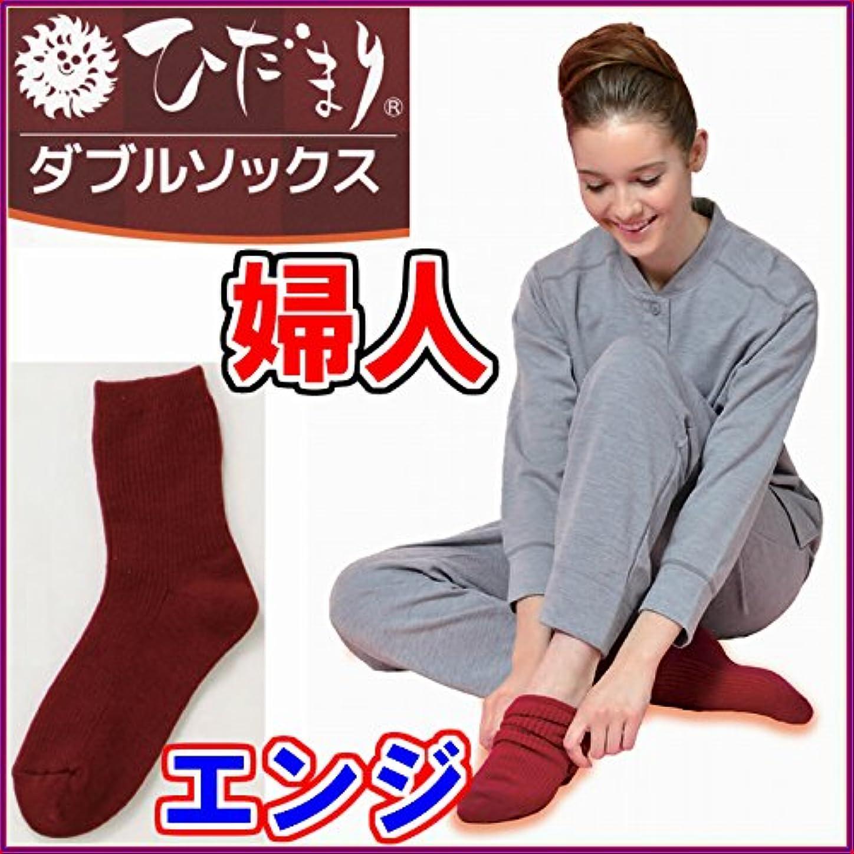 ひだまり ダブルソックス 婦人用 エンジ22~24cm
