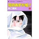 花のあすか組! (第20巻) (あすかコミックス)