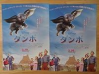 ダンボ Disney 映画 チラシ 2枚セット ティム・バートン監督