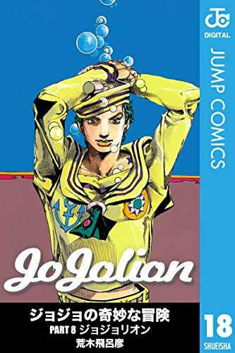 ジョジョの奇妙な冒険 第8部 モノクロ版 18 (ジャンプコミックスDIGITAL)の詳細を見る