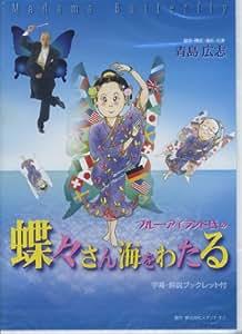 ブルーアイランド氏の 蝶々さん海をわたる (OZD1055) [DVD]