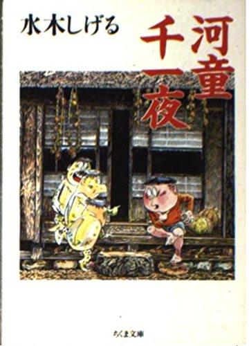 河童千一夜 (ちくま文庫)の詳細を見る