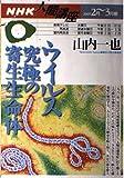 ウイルス究極の寄生生命体 (NHK人間講座)