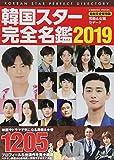 韓国スター完全名鑑 2019 (COSMIC MOOK)