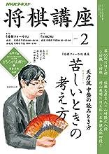 NHK 将棋講座 2017年 2月号 [雑誌] (NHKテキスト)