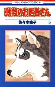 動物のお医者さん 5巻 表紙画像