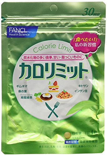 FANCL (ファンケル) カロリミット B008DB5ZHQ 1枚目