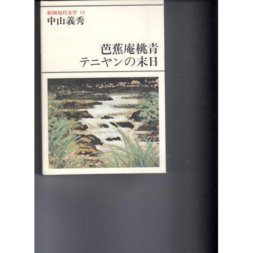新潮現代文学 (15) 中山義秀 芭蕉庵桃青,テニヤンの末日 他
