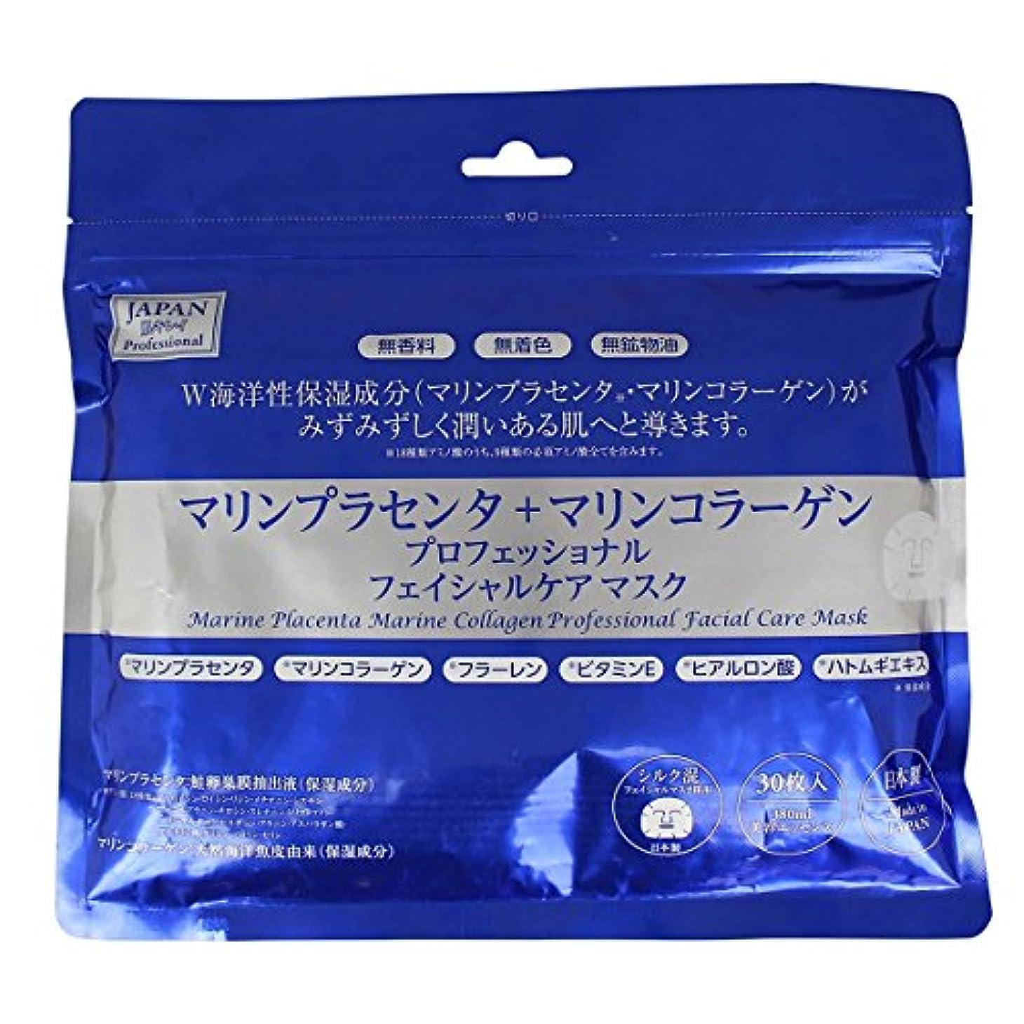 絡み合いボーカルレモンプロフェッショナル フェイスマスク マリンプラセンタ+マリンコラーゲン 30枚入