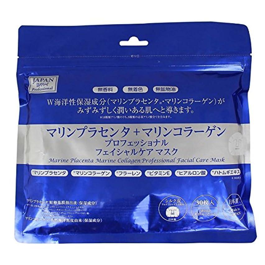 メナジェリー実用的チャームプロフェッショナル フェイスマスク マリンプラセンタ+マリンコラーゲン 30枚入