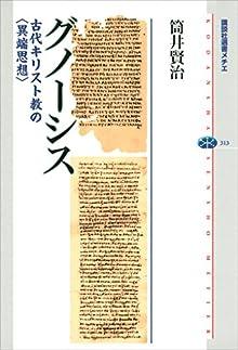 グノーシス 古代キリスト教の〈異端思想〉 (講談社選書メチエ)