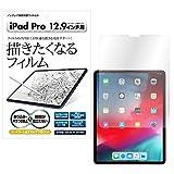 ASDEC アスデック iPad Pro 12.9 保護フィルム 12.9インチ フィルム [ノングレアフィルム3] ・防指紋 指紋防止・気泡消失・映り込み防止 反射防止・キズ防止・アンチグレア・日本製 NGB-IPA11 (iPad Pro 12.9 2018 第3世代 / マットフィルム)