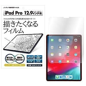 ASDEC アスデック iPad Pro 12.9 保護フィルム 12.9インチ フィルム [ノングレアフィルム3] ・描きたくなるフィルム・防指紋 指紋防止・気泡消失・映り込み防止 反射防止・キズ防止・アンチグレア・日本製 NGB-IPA11 (iPad Pro 12.9 2018 第3世代 / マットフィルム)