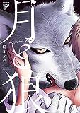 月と狼 (JUNEコミックス;ピアスシリーズ)