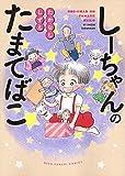 しーちゃんのたまてばこ (全1巻) (ねこぱんちコミックス)