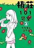 椿荘101号室(2) (エデンコミックス) (マッグガーデンコミックス EDENシリーズ)