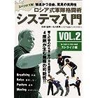 ロシア式軍隊格闘術 システマ入門 VOL.2ストライク編 [DVD]