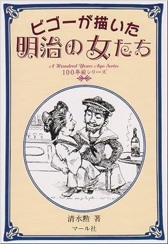 ビゴーが描いた明治の女たち (100年前シリーズ)