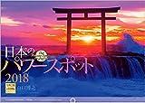 日本のパワースポット 2018年 カレンダー 壁掛け C-1 (使用サイズ 594×420mm)