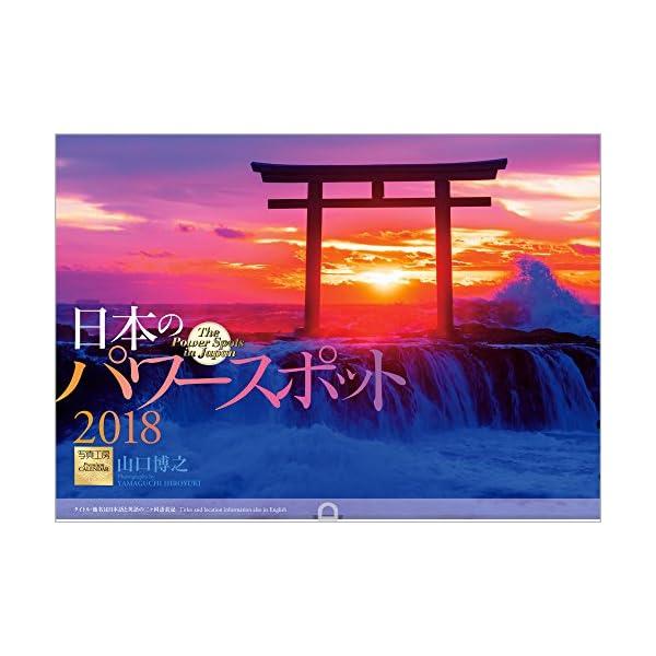 日本のパワースポット 2018年 カレンダー 壁...の商品画像