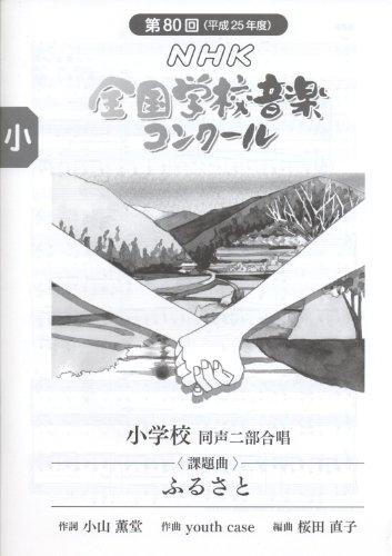 第80回(平成25年度)NHK全国学校音楽コンクール課題曲 小学校同声二部合唱 ふるさと