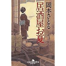 居酒屋お夏 (幻冬舎時代小説文庫)