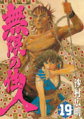 無限の住人(19) (アフタヌーンコミックス)