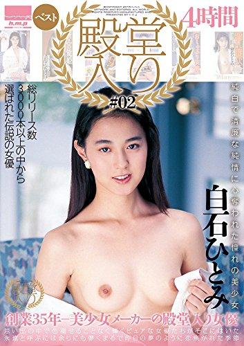 殿堂入り#02 白石ひとみベスト4時間 [DVD] -
