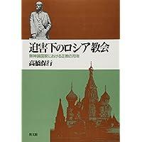迫害下のロシア教会―無神論国家における正教の70年