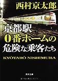 京都駅0番ホームの危険な乗客たち (角川文庫)