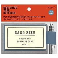 ペンホルダーシール カードポケット付【ブルーグレー】 82108-006