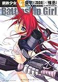 Battleship Girl -鋼鉄少女- 4巻 (ガムコミックスプラス)