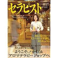セラピスト 2009年 02月号 [雑誌]