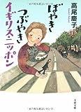 ぼやきつぶやきイギリス・ニッポン (文春文庫)