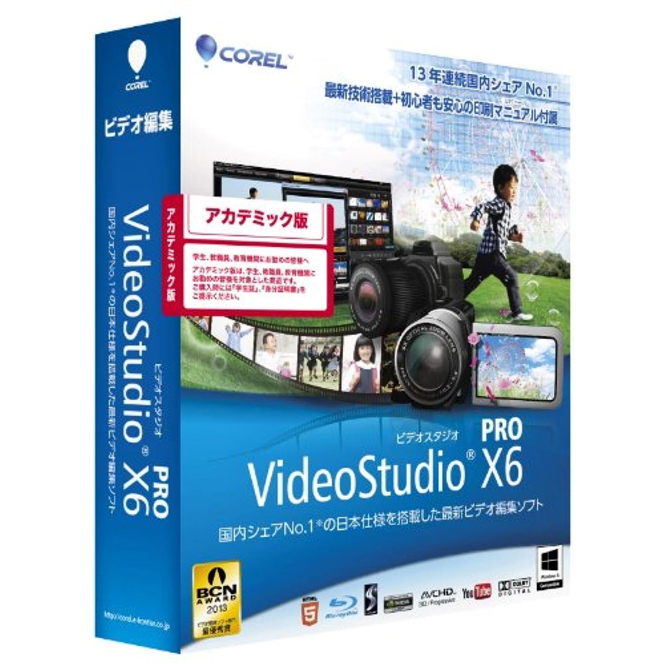 有限橋脚入場料VideoStudio Pro X6 アカデミック版