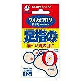 【第2類医薬品】ウオノメコロリ絆創膏足指用 12個