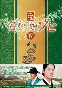 名家の娘 ソヒ DVD-BOX4