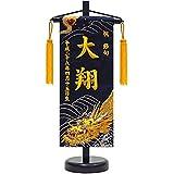 高田屋オリジナル 刺繍 名前旗 金襴 龍の舞 金刺繍 五月 端午 (小サイズ 39cm)