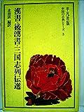漢書・後漢書・三国志列伝選 (1973年) (中国の古典シリーズ〈3〉)