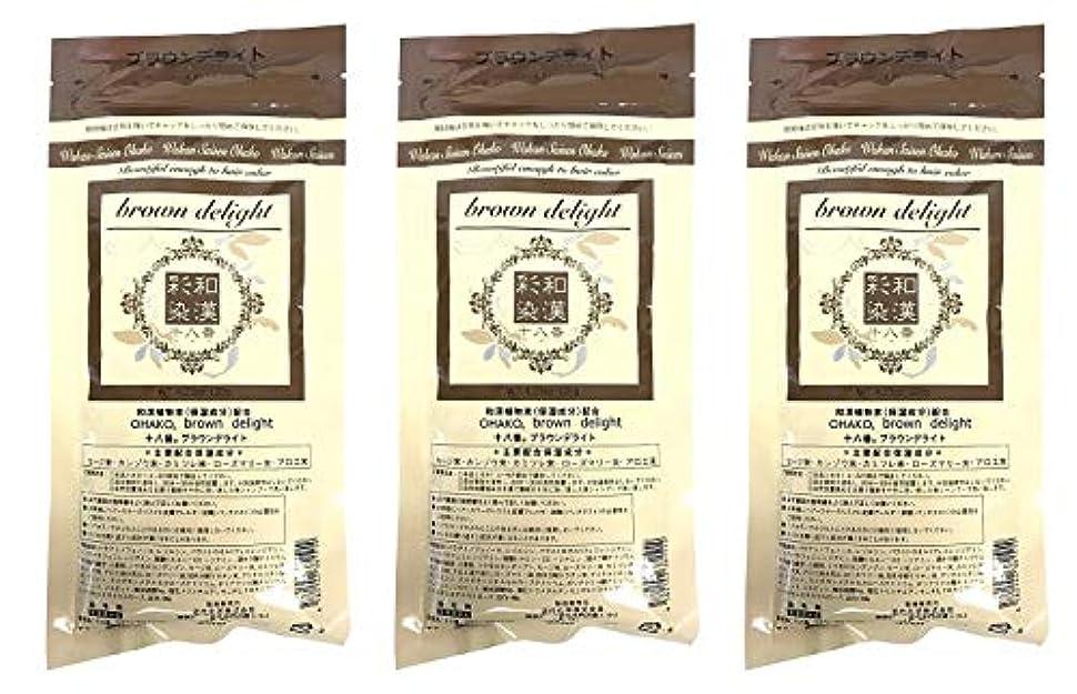 食料品店調べる非常に【3個セット】グランデックス 和漢彩染 十八番 120g ブラウンデライト