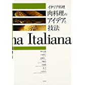 イタリア料理 肉料理のアイデアと技法