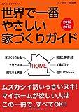 世界で一番やさしい家づくりガイ (エクスナレッジムック)
