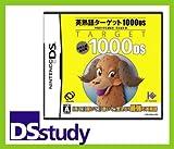「英熟語ターゲット1000DS」の関連画像